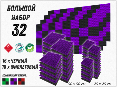 PIRAMIDA 30 violet/black  32   pcs  БЕСПЛАТНАЯ ДОСТАВКА