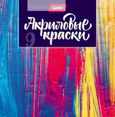 Akril boya Lori 9 rəng 15 ml