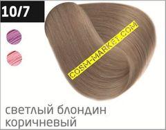 OLLIN silk touch 10/7 светлый блондин коричневый 60мл безаммиачный стойкий краситель для волос