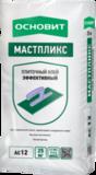 ОСНОВИТ МАСТПЛИКС Т-12 (AC12) Клей плиточный эффективный  25кг