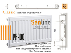 Радиатор Prado Classic Тип 10x500x1400 Боковая подводка