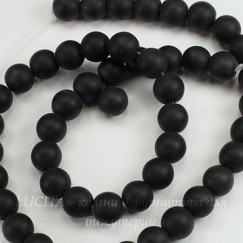 Бусина Агат матовый, (прессов) шарик, цвет - черный, 8 мм, нить