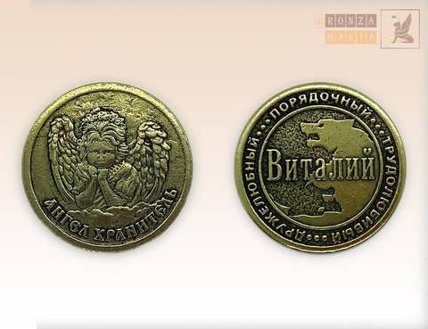 именная монета Виталий