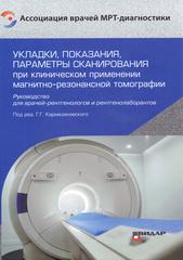 Укладки, показания, параметры сканирования при клиническом применении МРТ. Руководство