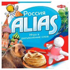 Alias Россия (Скажи Иначе. Россия)