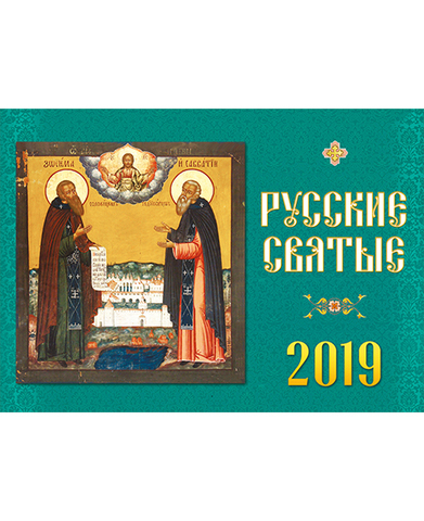 Русские святые. Календарь на 2019 год