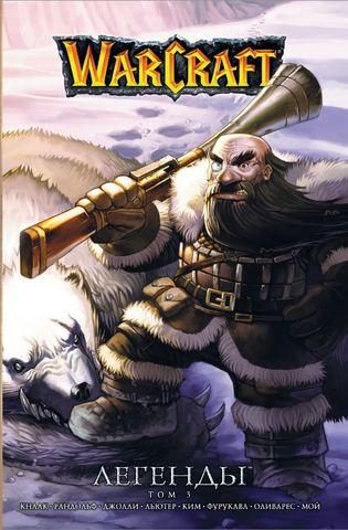 Warcraft: Легенды. Том 3