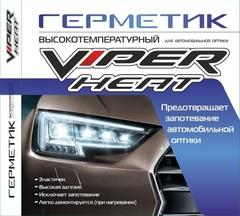 Герметик для фар бутиловый высокотемпературный Viper Heat (серый) 4,5м