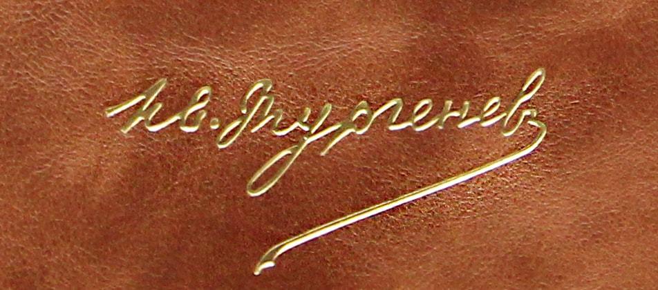 Тургенев И.С. Собрание сочинений в 12 томах