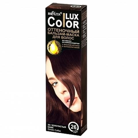 Белита  Color Lux Оттеночный бальзам-маска для волос тон 26 золотистый кофе 100мл