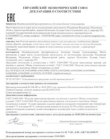 Сертификат Футужама