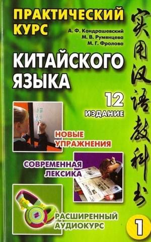 Практический курс китайского языка в 2 т. ДВЕНАДЦАТОЕ ИЗДАНИЕ. Т. 1-2. Аудиоприл. 1CD