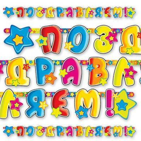 Гирлянда-буквы Поздравляем Звезды 195 см
