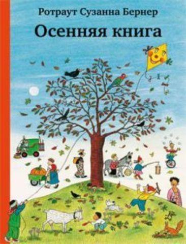 Осенняя книга. 7-е издание