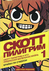 Книга «Скотт Пилигрим и его прекрасная маленькая жизнь». Том 1. Цветное издание