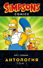Симпсоны. Антология. Том 1