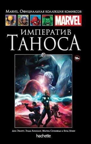 Ашет №85 Императив Таноса