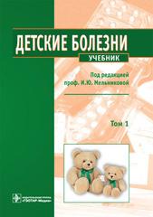 Детские болезни. Учебник в 2 томах. Том 1