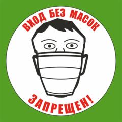 K96 Вход без медицинской маски запрещен - табличка, знак