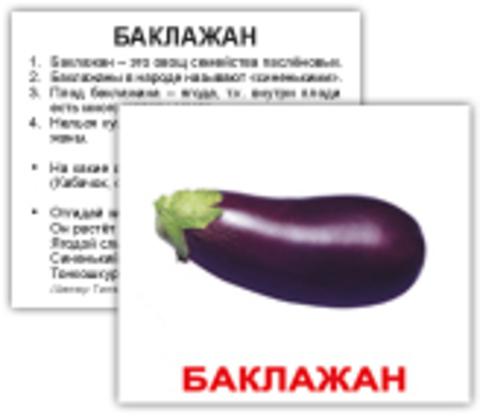 Картинка с надписью баклажан