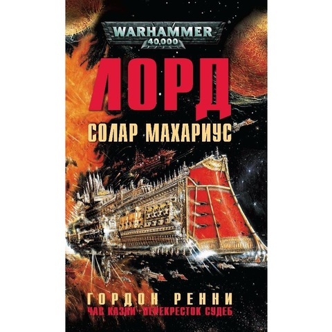 Лорд Солар Махариус  \ WarHammer 40000