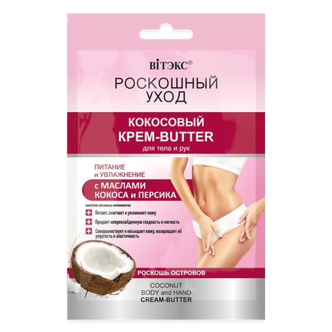 Витэкс Роскошный уход Кокосовый Крем-Butter для тела и рук с маслами кокоса и персика 30мл