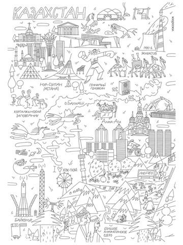 Казахстан. Гигантская раскраска-плакат