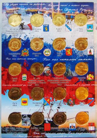 набор 10 рублей ГВС и другие