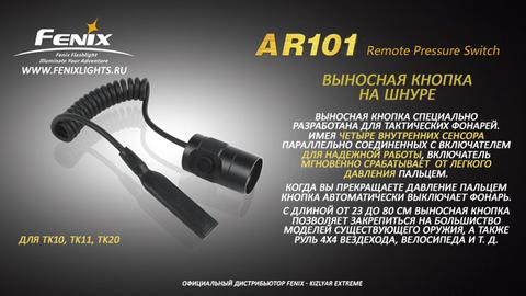 Выносная кнопка на шнуре для TK10, TK11, TK20 (AR101)