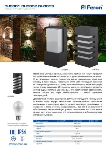 Садово-парковый светильник FERON DH0602 E27 черный