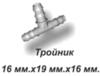 Тройник 16х19х16 для ПНД трубки систем капельного полива
