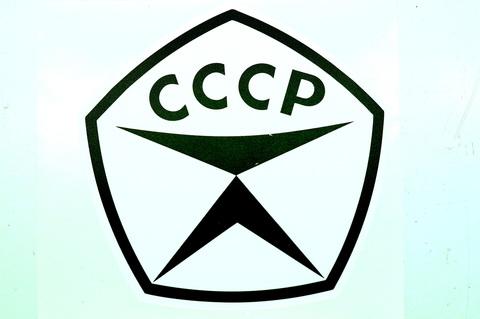 Наклейка СССР знак качества