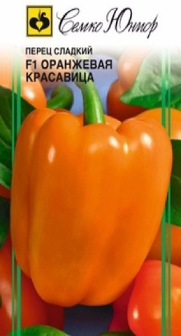 Семена Перец Оранжевая красавица F1