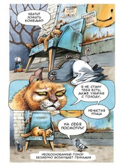 Голубь Геннадий. Том 2 (с автографом автора)