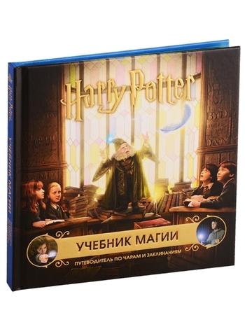 Гарри Поттер. Учебник магии. Путеводитель по чарам и заклинаниям