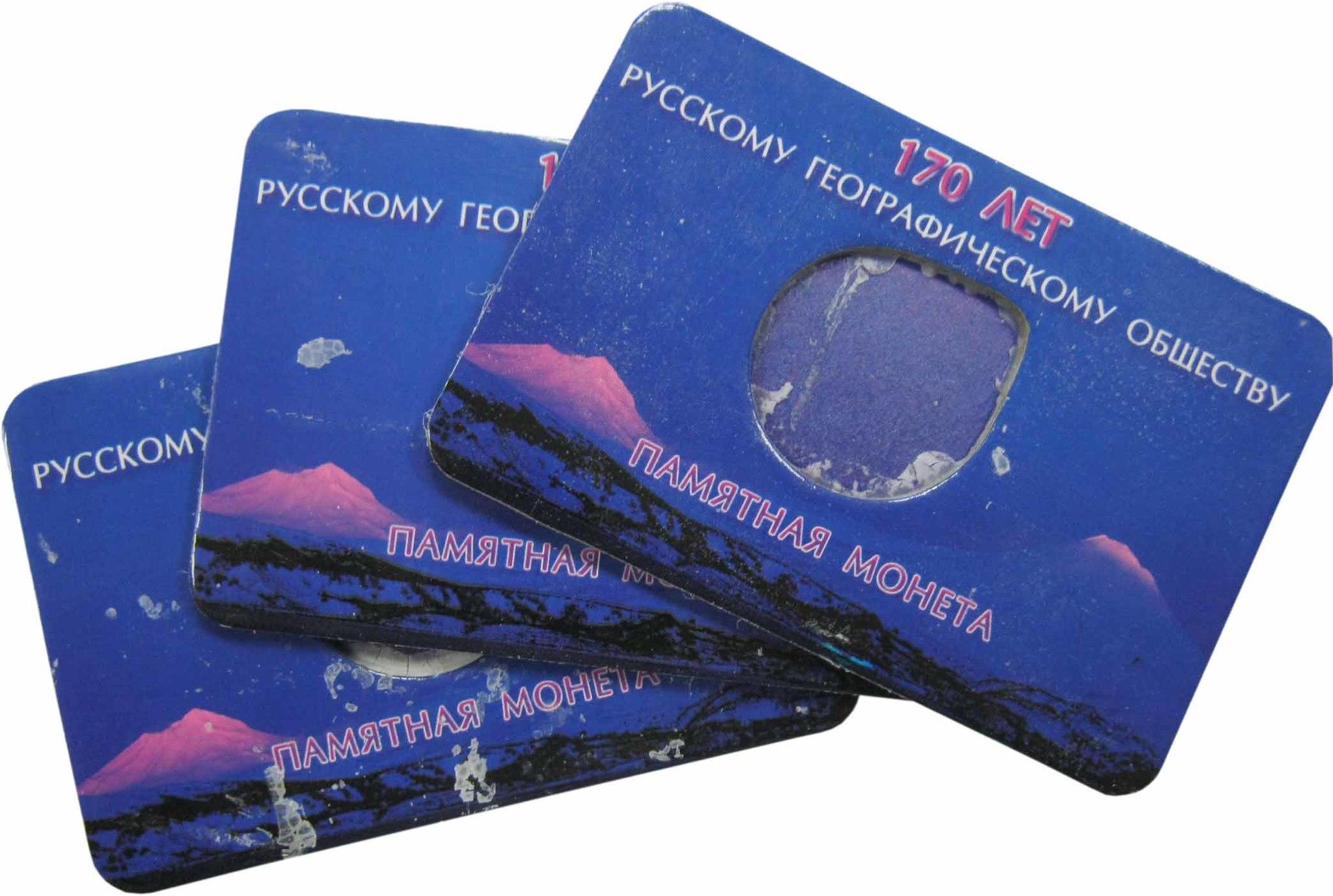 """Буклет для монеты 5 р """"РГО"""" (синий). Уценка."""