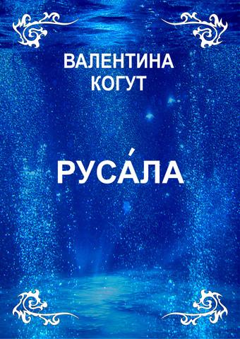 Русала - fb2