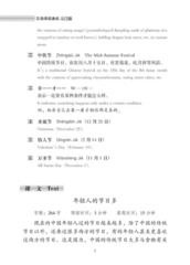 Short-Term Chinese Reading - Threshold (2nd Edition)