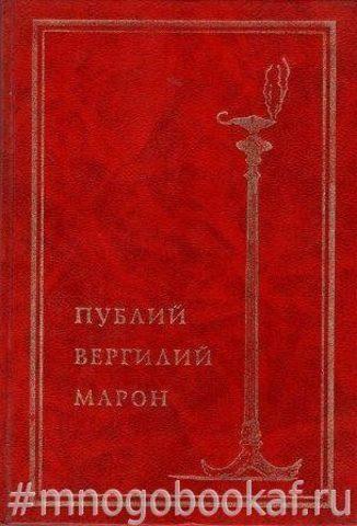 Вергилий. Собрание сочинений