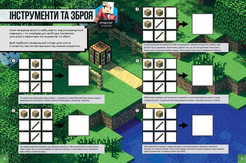 Minecraft стікер-бук для режиму «виживання»