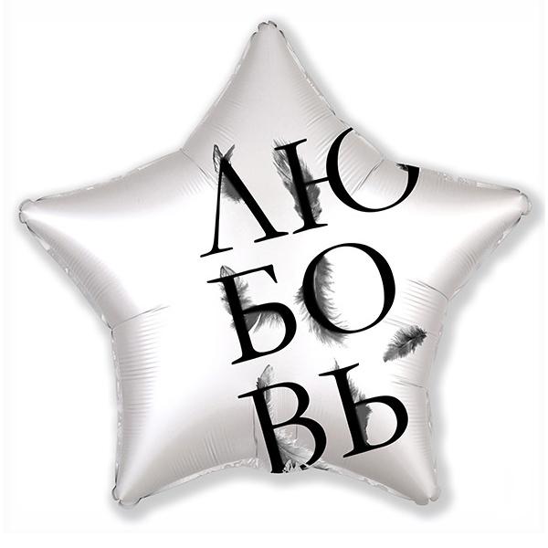 Шары 14 февраля Фольгированная звезда Любовь 9751763.jpg