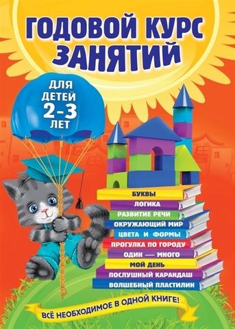 Годовой курс занятий: для детей 2-3 лет. Все необходимое в одной книге!