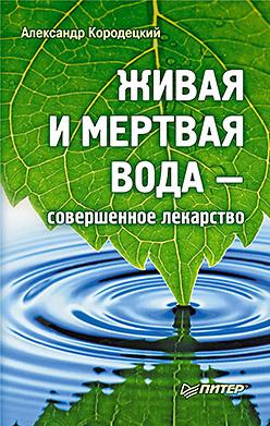 Живая и мертвая вода — совершенное лекарство ашбах д вода живая и мертвая