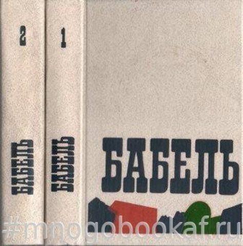 Бабель. Сочинения в 2-х томах