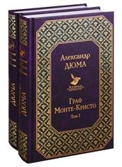 Граф Монте-Кристо. В 2 томах (комплект из 2 книг)