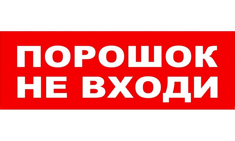 Надпись для табло ПОРОШОК НЕ ВХОДИ