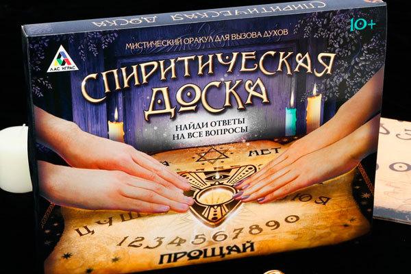 спиритическая доска купить