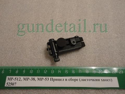 Прицел МР53, МР512, ИЖ38 на ласточкин хвост в сб. старого образца