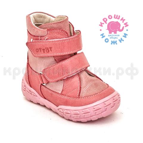 Ботинки розовые м127, Тотто