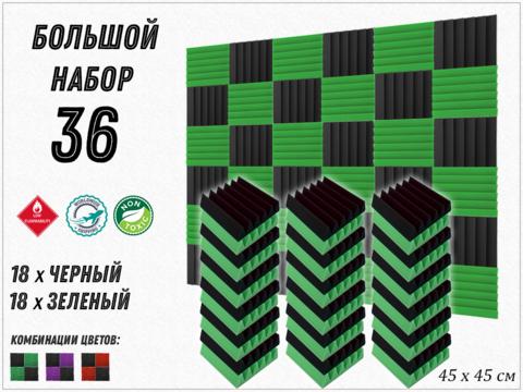 AURA  450 green/black  36  pcs  БЕСПЛАТНАЯ ДОСТАВКА